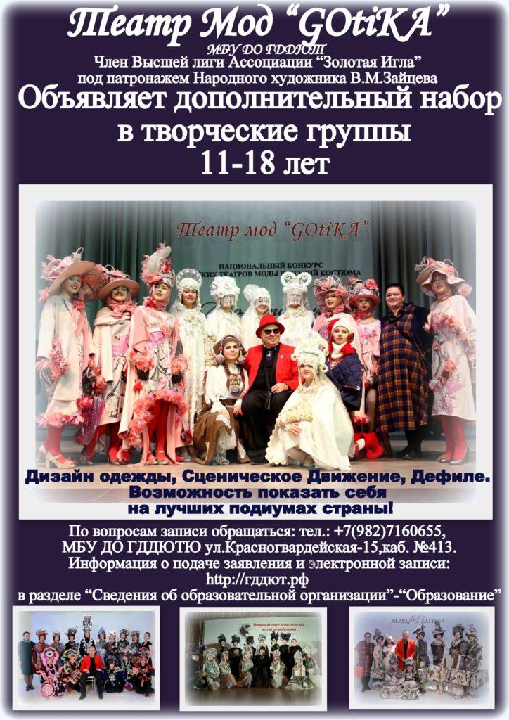 Набор в театр мод «GOtiKA»