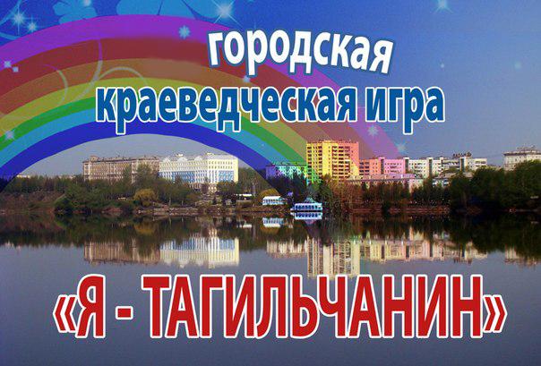 """Заккрытие краеведческой игры """"Я – тагильчанин"""""""