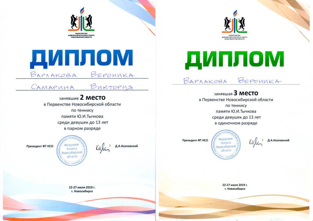 Юная теннисистка ГДДЮТ – призер престижного турнира в Новосибирске!