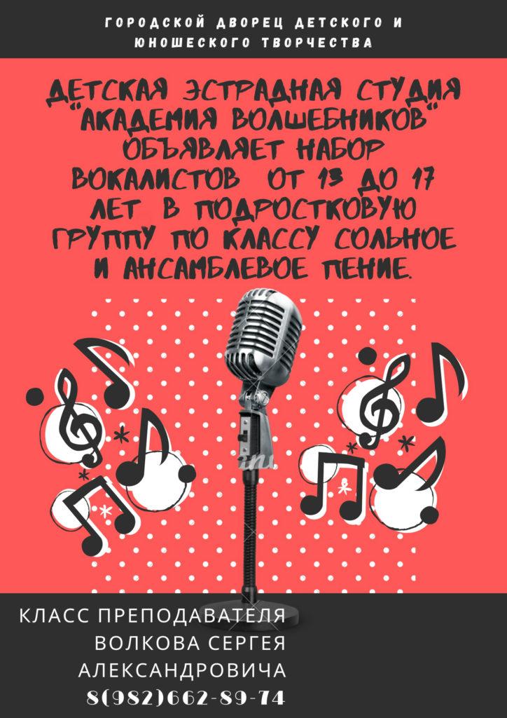 Приглашаем вокалистов!